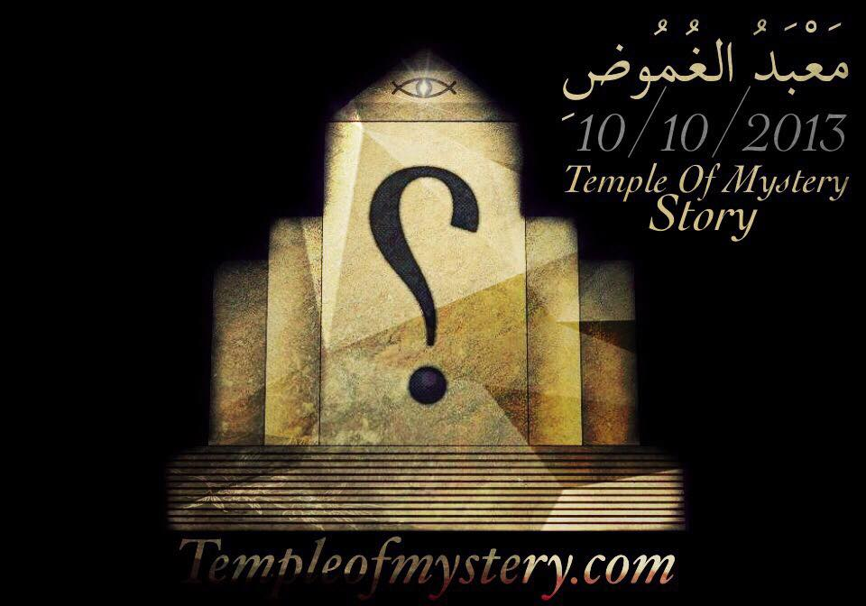Temple of mystery story