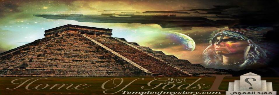 أكاكور : موطن الآلهة