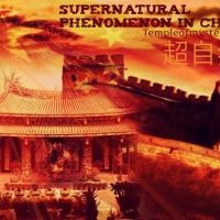 أبرز الظواهر الماورائية في الصين